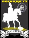 Vojvoda Pancevo logo